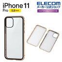 エレコム iPhone 11 Pro 用 ハイブリッドケース アルミ ガラス 360度保護 iphone5.8 iPhone11 ……