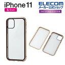 エレコム iPhone 11 用 ハイブリッドケース アルミ ガラス 360度保護 iphone6.1 iPhone11 アイ……