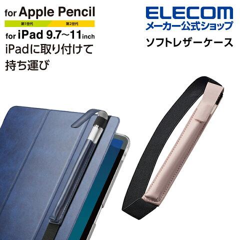 エレコム Apple Pencil 用 バンド付ソフトレザーケース M アップルペンシル 専用 バンド付き ソフトレザー ペンケース ケース カバー 9.7-11インチ 用 ピンク TB-APEBLMPN