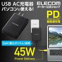 エレコム ノートPC 用 ACアダプター GaN Power