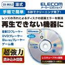 エレコム マルチレンズクリーナー CD/DVD/ゲーム機対応...