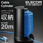 エレコム 無線機器周り スッキリ整理 LANケーブル収納 シリンダー LAN ケーブル 収納 整理 スッキリ ブラック EKC-CLD001BK