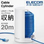 エレコム 無線機器周り スッキリ整理 LANケーブル収納 シリンダー LAN ケーブル 収納 整理 スッキリ ホワイト EKC-CLD001WH