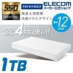 エレコム 外付け ポータブルSSD 1TB ポータブル 外付けSSD プレイステーション プレステ PS4 オススメ ホワイト ESD-EJ1000GWH