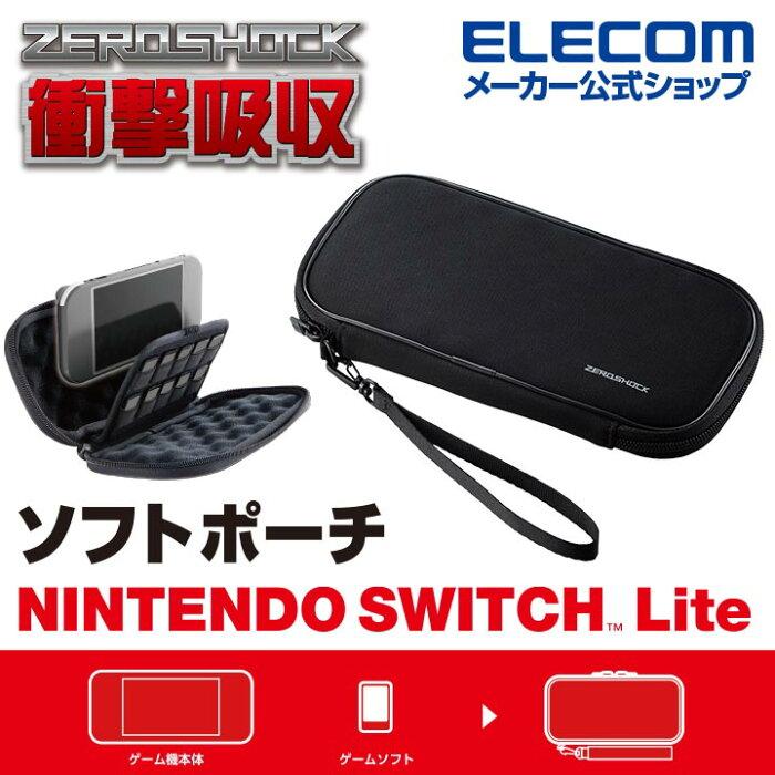 エレコム Nintendo Switch Lite 用 ZEROSHOCK ソフト ポーチ ニンテンドー スイッチ ライト ゼロショック 衝撃吸収 保護 ケース ブラック GM-NSLZSSPBK