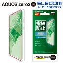 エレコム AQUOS zero 2 用 フィルム 指紋防止 反射防止 薄型 アクオス ゼロ 2 液晶保護 フィルム PM-AQZR2FLFT01