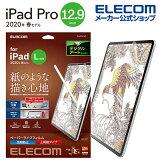 エレコム iPad Pro 12.9インチ 2020 年モデル 用 フィルム ペーパーライク 反射防止 上質紙タイプ アイパッドプロ 12.9 2020 液晶 保護 フィルム TB-A20PLFLAPL