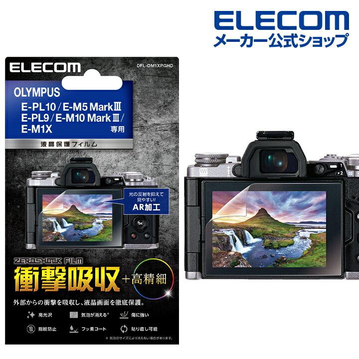 デジタルカメラ用アクセサリー, 液晶保護フィルム  AR OLYMPUS E-PL10 E-M5 MarkIII E-PL9 E-M10 Mark III E-M1X DFL-OM1XPGHD