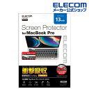 エレコム MacBookPro13inch 用 フィルム 光沢 衝撃吸収 マックブックプロ 13インチ 液晶保護フイルム 光沢 衝撃吸収 防指紋 EF-MBPT13FPAGN
