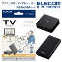 エレコム テレビ用 受信機 送受信機 テレビ 用 2.4GHz ワイヤレス 2.4GHz 送信機付 AFFINITY SOUND TVW01 ブラック LBT-TVW01BK
