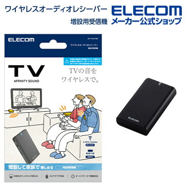 エレコム テレビ用 受信機 受信機 増設用 テレビ 用 2.4GHz ワイヤレス 2.4GHz AFFINITY SOUND TVW01R ブラック LBT-TVW01RBK