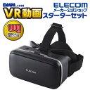 エレコム VRゴーグル DMMスターターセット VR ゴーグル DMM VR 動画スターターセット