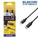 エレコム ELECOM 5.0m USB2.0延長ケーブル 【Aオス】⇔【Aメス】USB2-EXA50[USB2EXA50]