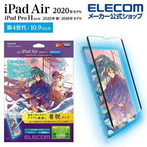 エレコム iPad Air 10.9インチ 第4世代 2020年モデル 用 フィルム 着脱式 ペーパーライク ケント紙 iPadAir 10.9 2020 液晶保護 フィルム 反射防止 ケント紙タイプ TB-A20MFLNSPLL