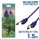 エレコム 光デジタルケーブル DH-HK20