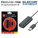 エレコム PS3コントローラ対応ゲームパッドコンバータ。1台のPS3コントローラを接続するだけでパソコンで使用可能。 JC-P301UBK