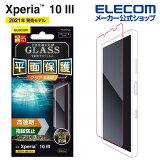 エレコム Xperia 10 III / Xperia 10 III Lite 用 ガラスフィルム 0.33mm エクスペリア Xperia10 III ガラス フィルム PM-X213FLGG