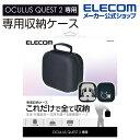 エレコム Oculus Quest 2 用 収納ケース オキ