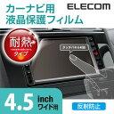 エレコムダイレクトショップで買える「エレコム カーナビ液晶保護フィルム ハード 4.5インチワイド用 反射防止 CAR-FL45W」の画像です。価格は108円になります。