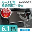 エレコムダイレクトショップで買える「エレコム カーナビ液晶保護フィルム ハード 6.1インチワイド用 反射防止 CAR-FL61W」の画像です。価格は108円になります。