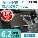エレコムダイレクトショップで買える「エレコム カーナビ液晶保護フィルム ハード 6.2インチワイド用 反射防止 CAR-FL62W」の画像です。価格は108円になります。