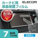 エレコム カーナビ用液晶保護フィルム(7インチワイド用) CAR-FL7W