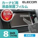 エレコム カーナビ用液晶保護フィルム(8インチワイド用) CAR-FL8W