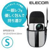 一眼レフカメラ用ソフトケース(Sサイズ):DGB-S021GY[ELECOM(エレコム)]【税込2160円以上で送料無料】