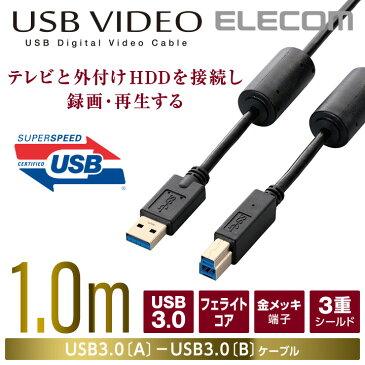 エレコム TV-HDD接続用USBケーブル(USB3.0 A-B)/1m 1.0m DH-AB3F10BK