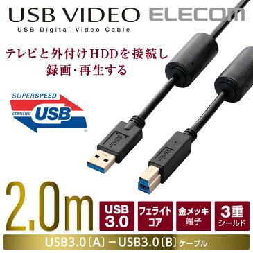 エレコム TV-HDD接続用USBケーブル(USB3.0 A-B)/2m 2.0m DH-AB3F20BK