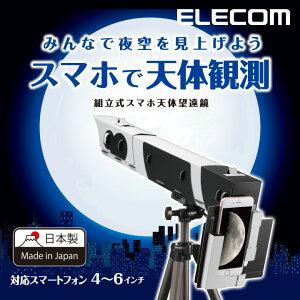 【送料無料】スマホで天体望遠鏡 光学約35倍:EDG-TLS001[ELECOM(エレコム)]…