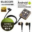 [アウトレット]microUSB端子接続 ハイレゾ変換高音質アダプター DAC for Android ゴールド ハイレゾ対応インイヤーヘッドフォン付属モデル:EHP-CHR192GD[ELECOM(エレコム)]