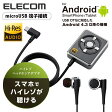 [アウトレット]microUSB端子接続 ハイレゾ変換高音質アダプター DAC for Android シルバー ハイレゾ対応インイヤーヘッドフォン付属モデル:EHP-CHR192SV[ELECOM(エレコム)]
