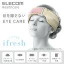 エレコム 目元マッサージャー エクリア アイフレッシュ 5分で疲れをリフレッシュ 目を覆わない目元スッキリマッサージ ブラック HCM-CEA01BK