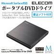 【送料無料】Windows10対応 USB2.0 ポータブルDVDドライブ 書込ソフト付属 M-DISC DVD対応 ブラック:LDR-PMJ8U2LBK