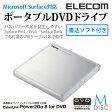 【送料無料】Windows10対応 USB2.0 ポータブルDVDドライブ 書込ソフト付属 M-DISC DVD対応 ホワイト:LDR-PMJ8U2LWH