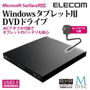 ロジテック Windowsタブレット・Surface・2in1パソコンに最適!ポータブルDVDドライブ USB3.0 ACアダプタ/USB変換アダプタ付属 書込/再生ソフト付属 LDR-PUC8U3TBK
