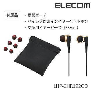 【送料無料】iPhoneでハイレゾ再生!ハイレゾ変換Lightningアダプター+ハイレゾイヤフォンのセット:LHP-CHR192GD[Logitec(ロジテック)]【税込2160円以上で送料無料】