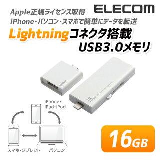 Lightningコネクタ搭載USB3.0メモリ/16GB/microUSB変換アダプタ付:LMF-LGU316GWH[Logitec(ロジテック)]