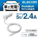 ロジテック 2.4A DC充電器 Lightningコネクタ(シガーチャージャー/カーチャージャー/車載充電器) LPA-CCL02WH%3f_ex%3d128x128&m=https://thumbnail.image.rakuten.co.jp/@0_mall/elecom/cabinet/s720_01/lpa-ccl02wh_03.jpg?_ex=128x128