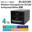 【送料無料】Windows Storage Server 2012 R2 workgroup Edition搭載RAID1 Cube型NAS/4TB:LSV-MS4T/2VKW