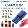 【送料無料】Bluetooth ワイヤレスマウス モバイルマウス CAPCLIP 持ち運びに便利 IR LED 3ボタン ブルー [SSサイズ]:M-CC1BRBU[ELECOM(エレコム)]