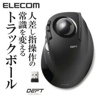 8ボタンワイヤレストラックボールマウス(人差し指操作タイプ):M-DT1DRBK[ELECOM(エレコム)]