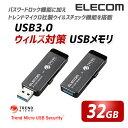 エレコム ウィルス対策USB3.0メモリ トレンドマイクロ社...