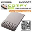 エレコム マウスパッド 低反発 COMFY リストレスト一体型 ソフトな操作面タイプ グレー MP-095GY