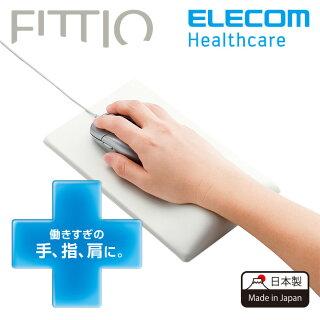 """【マウスパッド】「形状」と「素材」で体圧分散性能を最大限に発揮する疲労軽減マウスパッド""""FITTIO(フィッティオ)""""(Lowタイプ):MP-115BK【送料無料】[ELECOM(エレコム)]【smtb-k】【w3】[マウスパッド]"""