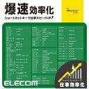 エレコム 爆速効率化 マウスパッド for Excel MP-SCE
