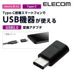 エレコム USB2.0変換アダプタ(TypeC-microB) MPA-MBFCMADBK