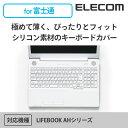 エレコム 富士通 LIFEBOOK AHシリーズ 対応の PKB-FMVAH7