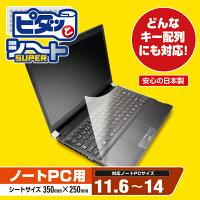 エレコム キーボードカバー フリーサイズ どんな配列のキーボードにもピッタリ貼り付けられるフリーカットタイプ ノートPC用 PKU-FREE2